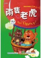 歡唱世界童謠:兩隻老虎 彩色精裝書+CD