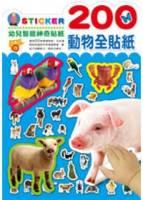 200動物全貼紙