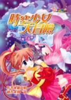 時空少女大冒險 Vol.3 少女.妖魔.追捕令