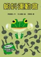 蝌蚪運動會