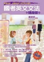 國考英文文法(高 普 初 特考三四五等)(隨身版