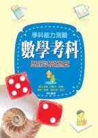 學科能力測驗數學考科歷屆試題總覽(101年度)