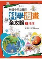 升國中前必讀的科學漫畫全攻略(3) 地球