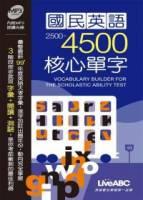 國民英語2500-4500核心單字【書+ 1片朗讀MP3光碟】