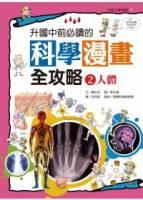 升國中前必讀的科學漫畫全攻略(2)人體