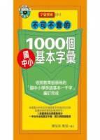 不可不會的1000個國中小基本字彙 1MP3