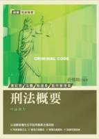 刑法概要:四等司法特考 2版