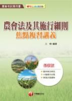 農會法及其施行細則焦點複習講義 2版1刷