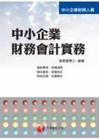 中小企業財務會計實務 2版1刷