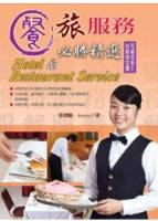 餐旅服務必勝精選(丙級) 二版一刷)
