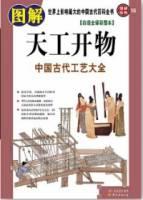 圖解天工開物︰中國古代工藝大全(白話全譯彩圖本)