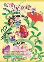 閱讀悅有趣-開發孩子閱讀策略的書