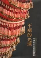 不褪的光澤:臺灣原住民服飾圖錄 精裝