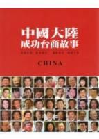 中國大陸成功台商故事