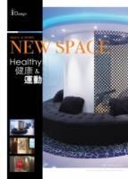 NEW SPACE4:健康 運動