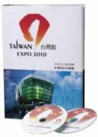 2010年上海世博會台灣館紀念專輯(精裝) 附台灣館典藏音樂集CD與台灣館紀錄片DVD