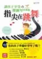 指尖在跳舞:讓孩子享受彈鋼琴的樂趣