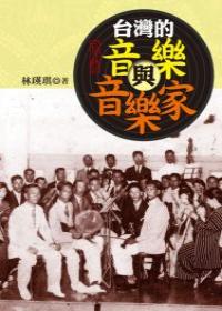台灣的音樂與音樂家