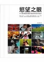 慾望之眼:MV導演動態影像創意與實用秘訣