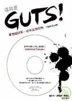 這就是GUTS!:夢想這回事,從來沒有句點(附單曲1CD)