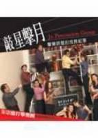 敲星擊月:擊樂明星的成長紀事 附朱宗慶樂團紀念音樂1CD