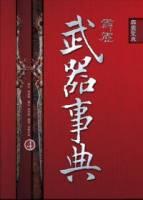 霹靂武器事典4:霹靂皇朝之鍘龑史 ~ 霹靂神州II之蒼玄泣