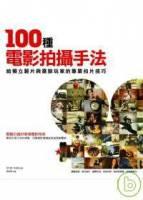 100種電影拍攝手法-給獨立製片與業餘玩家的專業拍片技巧