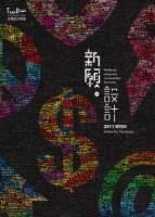 新願.設計:台灣設計師週11