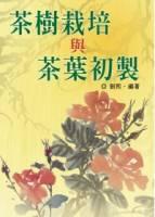 茶樹栽培與茶葉初製