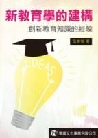 新教育學的建構:創新教育知識的經驗