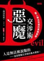 惡魔交涉術:讓人無法拒絕的黑暗智慧