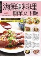 快樂廚房:海鮮怎麼料理簡單又下飯 特刊