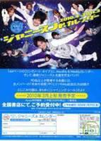 日本偶像學年曆2010∼2011:Jr.