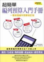 超簡單編列預算入門手冊 一看就懂編列預算修訂版