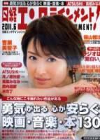 日經娛樂月刊 6月號 2011