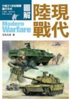 圖解現代陸戰