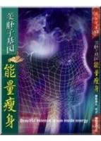 美胚子基音:能量瘦身.12