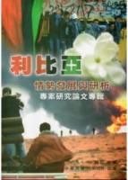 利比亞情勢發展與研析專案研究論文專輯