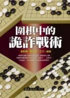 圍棋中的詭詐戰術