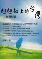 翹翹板上的台灣:台灣解密 增修版