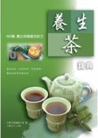 養生茶寶典