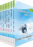 101年【全新考科】移民特考二等(移民行政)套書