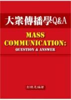 大眾傳播學Q A