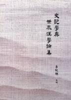 史記學與世界漢學論集