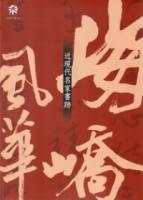 海嶠風華:近現代名家書跡