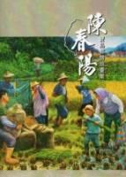 陳春陽寶島鄉情油畫集:2011臺南藝術家接力展 13