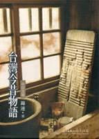 台灣今昔物語 一套2冊 中日文版