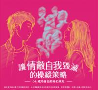 『真愛橋-把妹技巧 追女追男方法』讓情敵自我毀滅的操縱策略。系列四:成功告白的奇幻規則