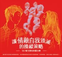 『真愛橋-把妹技巧 追女追男方法』讓情敵自我毀滅的操縱策略。系列三:吸引異性的暴力學