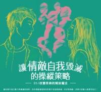 『真愛橋-把妹技巧 追女追男方法』讓情敵自我毀滅的操縱策略。系列一:改變思維的解放魔法